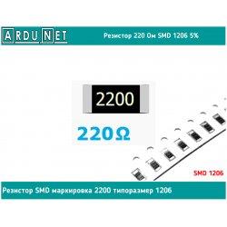 резистор SMD 220Ом  2200 1206 5%