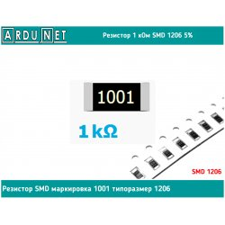 резистор SMD 1 кОм  1001 1206 5%