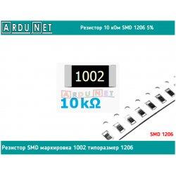 резистор SMD 10 кОм  1002 103 1206 5%