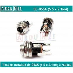 Разъем питания dc-053A (5.5 х 2.1мм) с гайкой для монтажа в корпус
