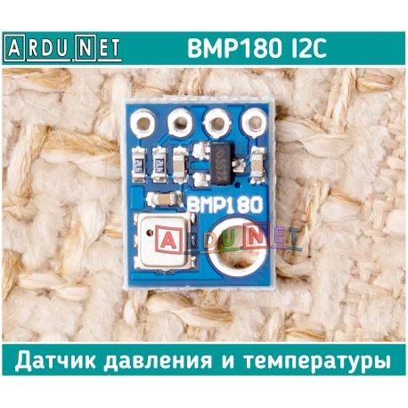 Модуль bmp180 датчик давления  module Pressure