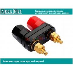 терминал винтовой клеммы штепсельной вилки 1 пара банан Джек  акустических систем усилитель аудио