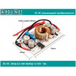 DC-DC преобразователь повышающий ВХОД 8,5-48V ВЫХОД 12-50V  10A stepup стабилизация по току и напряжению