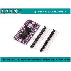 модуль драйвер светодиодов HT16K33  LED Driver I2C matrix serven segment keyboard