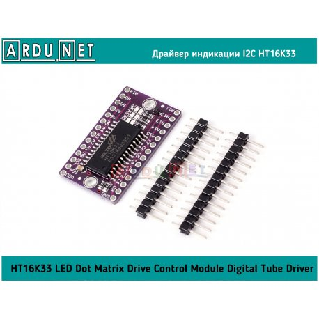 модуль драйвер светодиодов HT16K33  LED Driver I2C matrix serven segment keyboard