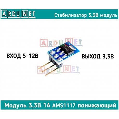 Модуль AMS1117 3,3v 3.3В  V2 Стабилизатор напряжения 1А вход 5-12В arduino