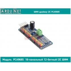 Модуль  PCA9685  16-канальный 12-битный I2C ШИМ серво двигателя светодиода драйвер