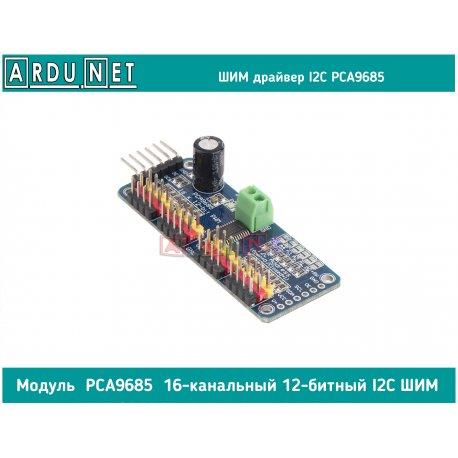 PCA9685  16-канальный 12-битный I2C ШИМ серво двигателя драйвер  Модуль