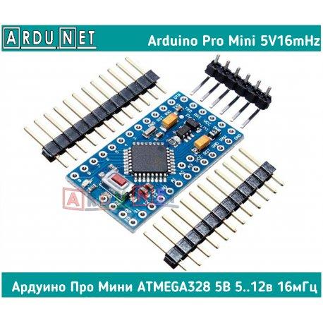 ARDUINO Mini Pro atmega328 5V 16M ардуино про мини 5в 16мгц