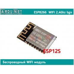 ESP8266 serial WIFI модуль ESP-12s ESP12s (улучшенный ESP-12F)