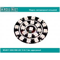 Модуль светодиодный кольцевой WS2811 5050 RGB LED 21 bit 50мм радуга светодиодов Neopixel led адресуемый pixel ring rainbow