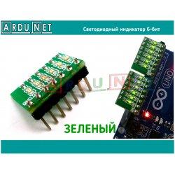 модуль индикатор светодиодный ЗЕЛЕНЫЙ 6bit  led display 3-12В для UNO MEGA общий катод green