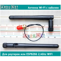 Wifi АНТЕННА кабель antena 2.4Ггц 2.4 GHz arduino ESP-07 ESP8266 wi-fi