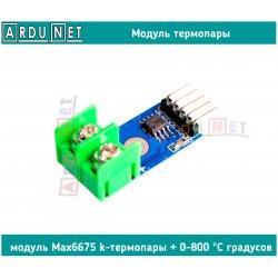 модуль Max6675 k-термопары + 0-800 °C температурный датчик температуры градусов без датчика