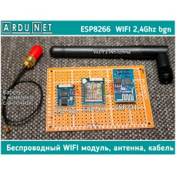 ESP8266 serial WIFI модуль ESP-01
