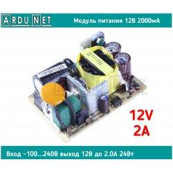 модуль питания выход 12В 2000мА вход ~100-240В  24Вт ac-dc компактный адаптер блок