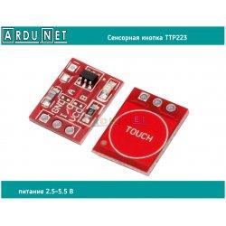 сенсорная кнопка 1 канал TTP223 датчик модуль Touch sensor клавиатура key мини button
