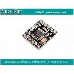 DRV8833  драйвер двигателей двухканальный arduino 2Channel DC Motor Driver