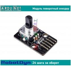 модуль Энкодер rotary encoder с кнопкой 24 шага ROBOTDYN