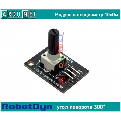 модуль поворотный потенциометр 10 Ком  аналоговый 300°  ROBOTDYN