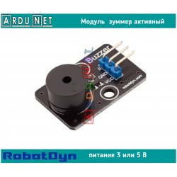модуль зуммер buzzer module 3В 5В ROBOTDYN