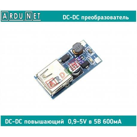 DC-DC 0,9-5V в 5В 600мА преобразователь повышающий  stepup lctech
