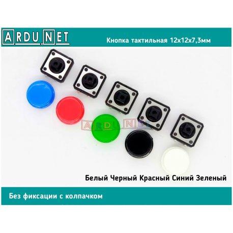 Кнопка 1/5 ШТУК тактильная 12x12x7,3мм button 5 цветов