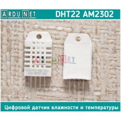 DHT22 AM2302 Датчик вологості і температури DHT22 Humidity
