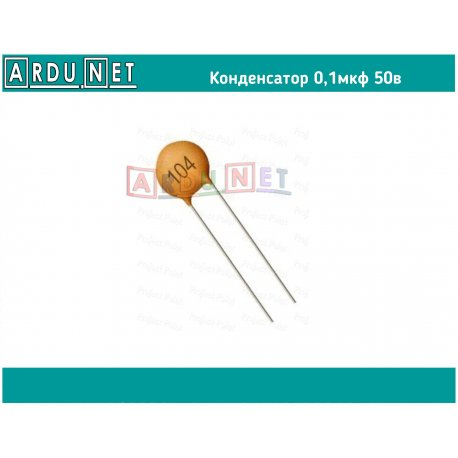 конденсатор 0,1мкф 50В 0,1uF 50V 104PF дисковый   ceramic disc capacitors