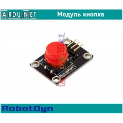 кнопка Модуль  button Module ROBOTDYN КРАСНЫЙ RED