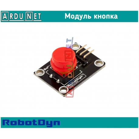 кнопка Модуль  button Module ROBOTDYN КРАСНЫЙ
