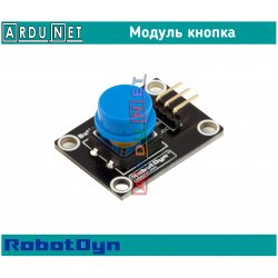 кнопка Модуль  button Module ROBOTDYN СИНИЙ