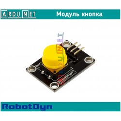 кнопка Модуль  button Module ROBOTDYN ЖЕЛТЫЙ YELLOW