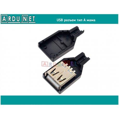 Разъем USB  A Мама c пластиковым корпусом  DIY  A plug female ЮСБ УСБ