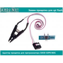 Адаптер прищепка для программатора SOIC8 SOP8 BIOS флеш шлейф  flash spi