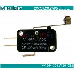 кнопка концевик вкл выкл  3-контакта v1561c25  переключатель концевой выключатель