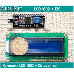 КОМПЛЕКТ LCD 1602 HD44780 +последовательный  интерфейс I2C  arduinо module