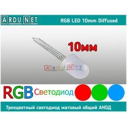 трьохкольоровий світлодіод RGB Led 10мм червоний зелений синій загальний АНОД  матовий  diffused