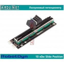 модуль потенциометр 10 Ком  аналоговый ползунковый  ROBOTDYN RD Analog Slide Position  Potentiomete