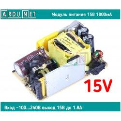 модуль живлення вихід 15В 1800мА вхід ~100-240В  24Вт ac-dc компактний адаптер блок