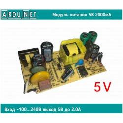 модуль питания выход 5В 2000мА вход ~100-240В  ac-dc компактный адаптер блок