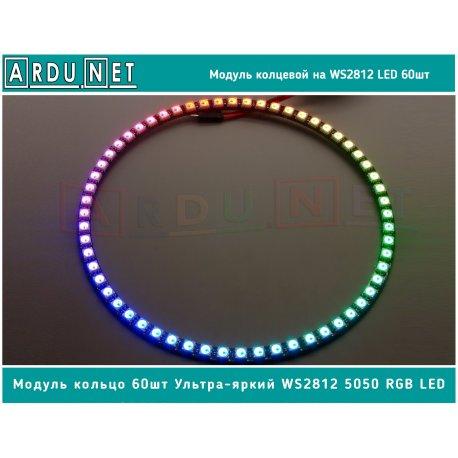 Модуль светодиодный кольцевой WS2812 60шт настенные часы 5050 RGB LED 16 bit 60мм радуга светодиодов адресуемый pixel ring
