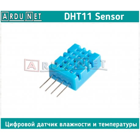 DHT11 Цифровой датчик температуры влажности DHT-11