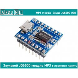 Звуковой JQ6500  модуль arduino module MP3 Sound USB