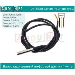 захищенний DS18B20 датчик температуры Цифровой 1-wire one-wire