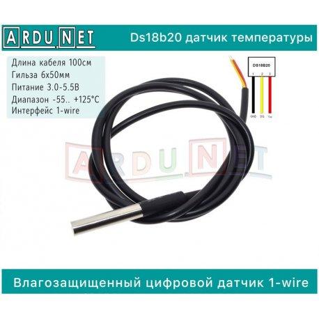 защищенный DS18B20 датчик температуры Цифровой 1-wire one-wire