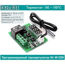 Термостат -50 ~ +110 °C терморегулятор XH-W1209 Программируемый 12В
