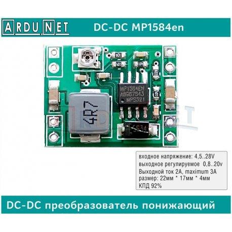 DC-DC мини преобразователь mp1584en регулируемый вх 4.5-28V вых 0.8-20