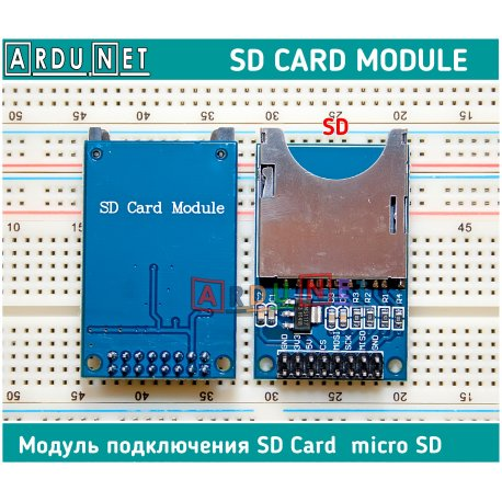 Модуль подключения SD Card module