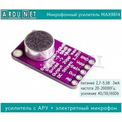 Микрофонный усилитель MAX9814 микрофон электретный модуль АРУ модуль